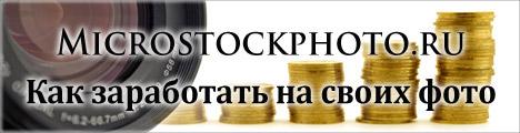 microstockphoto