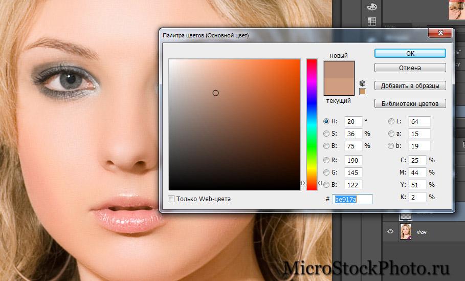 Как сделать цвет кожи лица 578