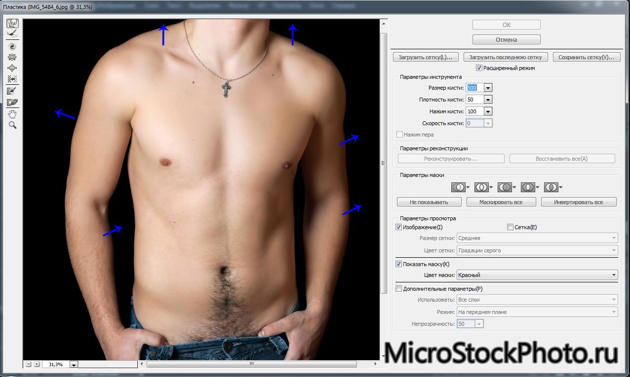 Как в фотошопе сделать рельефное тело