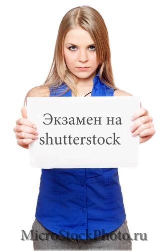 Экзамен в фотобанке shutterstock